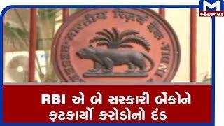 RBI એ બે સરકારી બેંકોને ફટકાર્યો કરોડોનો દંડ