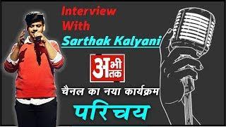 अभी तक का नया कार्यक्रम - परिचय | Interview With Sarthak Kalyani