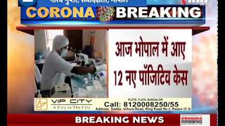 Corona Outbreak India || Corona Virus in Madhya Pradesh 9 दिन की बच्ची मिली Corona Positive
