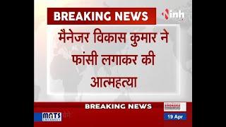 Chhattisgarh News    Bhilai Steel Plant के Manager ने की खुदकुशी, कोक ओवन में था पदस्थ
