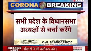 COVID 19 || Corona Virus in India Lok Sabha Speaker Om Birla Video Conferencing के जरिए करेंगे चर्चा