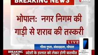 Madhya Pradesh News|| Corona Virus Lockdown 2.0 नगर निगम की गाड़ी से शराब की तस्करी, ड्राइवर गिरफ्तार