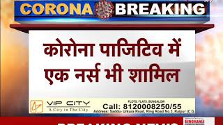 Corona Outbreak || Corona Virus in Madhya Pradesh 6 नए Corona Positive मरीज, एक नर्स भी शामिल