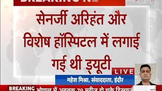 Shivraj Singh Government || Madhya Pradesh Collector Manish Singh की कड़ी कार्रवाई