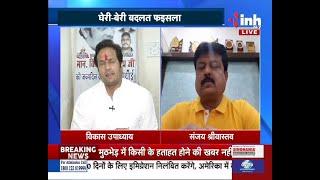 Bhupesh Baghel Government || Corona Virus in Chhattisgarh म घेरी-बेरी बदलत फइसला