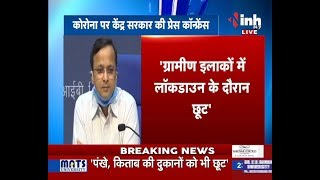 Corona Outbreak India || Health Ministry of India की Press Conference
