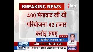 Madhya Pradesh News || Shivraj Singh Government का बड़ा फैसला, महेश्वर परियोजना का समझौता रद्द