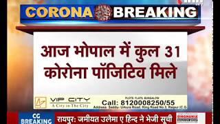 Corona Outbreak India || Corona Virus in Madhya Pradesh Bhopal में Corona से एक और मौत