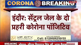 Corona Outbreak India || Corona Virus in Madhya Pradesh Central Jail के दो कैदी Corona Positive