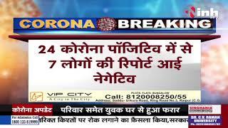 Madhya Pradesh News || Corona Virus Outbreak 7 मरीज होंगे डिस्चार्ज, CMHO ने की पुष्टि