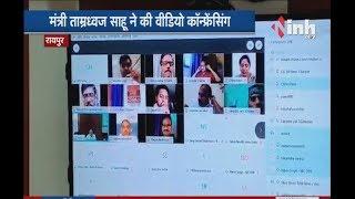 Chhattisgarh News || Home Minister Tamradhwaj Sahu की Video Conferencing, मीडियाकर्मियों से की चर्चा