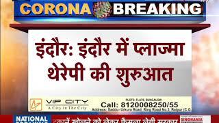 Corona Virus News Indore MP || Indore में प्लाज्मा थेरेपी की शुरुआत