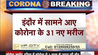 Corona Virus News Indore MP || Indore में Corona के 31 नए मरीज