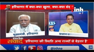Haryana Chief Minister Manohar Lal Khattar Special Interview with Chief Editor Dr Himanshu Dwivedi
