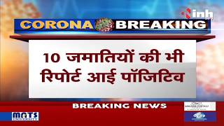 Madhya Pradesh News    Corona Virus Outbreak Bhopal में 31 नए Corona Positive Case आए सामने
