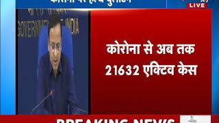 Corona Virus Update News || Health Ministry of India की Press conference