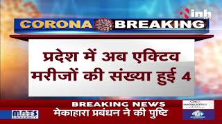 Corona Updates News || Corona Virus in Chhattisgarh में मिला एक और  Corona positive patient