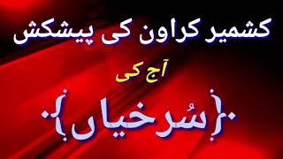 #KashmirCrown:Kashmir Crown Presents Morning News Headlines