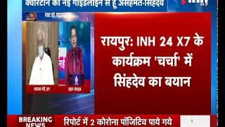 CG Health Minister TS Singh Deo || INH Charcha पर बोले- Quarantine की नई गाइडलाइन पर होगी बात