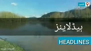 Kashmir Crown Presents Daily Urdu News Bulletin Kashmir Aaj