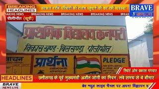 Pilibhit: कोटेदार गरीब जनता के पेट पर मार रहे लात, नहीं सुन रहा गरीबों की कोई फरियाद-BRAVE NEWS LIVE