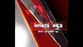 Abtak News -29-05-2020 | ABTAK MEDIA