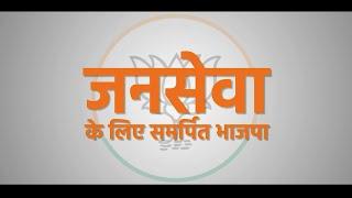 जनसेवा के लिए समर्पित भाजपा। #IndiaFightsCorona