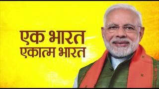 एक भारत,एकात्म भारत
