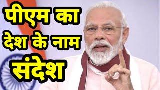 PM Modi ने देश के नाम दिया सदेश, कही ये ज़रूरी बात, आप भी सुनिए