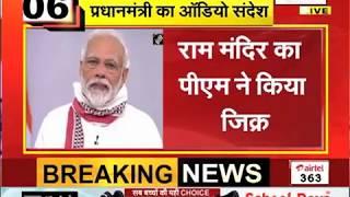 'अपना वर्तमान भी हम तय करेंगे, भविष्य भी', सुनें PM MODI का पूरा ऑडियो संदेश
