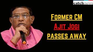 Former Chhattisgarh CM Ajit Jogi Passes Away |Latest News In English | Catch News