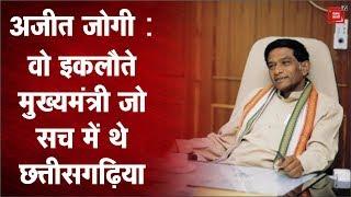 Ajit Jogi: छत्तीसगढ़ का पहले मुख्यमंत्री जो खुद को मानते थे इस प्रदेश का निर्माता