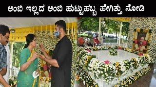 Rebal Star Ambareesh 68th Birthday Celebration Video | Sumalatha | Abhi