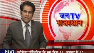 Jaipur | Jaipur Airport पर आई प्रवासियों को फ्लाइट, एयरपोर्ट पर जांच के बाद भेजा होटल | JAN TV