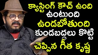 Geetha Krishna Comments On Casting Couch | Director Geetha Krishna Latest Interview