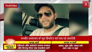 शाहिद अफरीदी से पाकिस्तान में मिला कश्मीर का युवा क्रिकेट... वायरल हुआ वीडियो