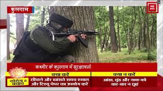 कश्मीर के कुलगाम में सुरक्षाबलों और आतंकियों में मुठभेड़... 2 आतंकी ढेर