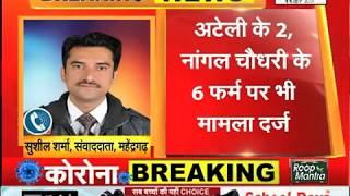 महेंद्रगढ़ में सरसों खरीद में हुई अनियमितता,खरीद एजेंसी हैफेड पर मामला हुआ दर्ज