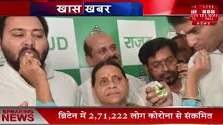 Bihar News // तेजस्वी, राबड़ी और तेजप्रताप समेत RJD के 92 नेताओं पर केस दर्ज