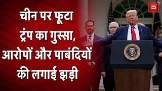 US China Tension : नाराज Trump ने Hongkong मुद्दे पर China को घेरा, चीनी स्टूडेंट्स पर लगाई पाबंदी