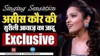 Singing Sensation असीस कौर ने खोले रियलिटी शो की पोल, Exclusive