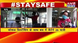 KULLU : सोशल डिस्टेंसिंग के साथ बस में बैठेंगे 25 यात्री ! ANV NEWS HIMACHAL PRADESH !