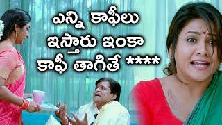 ఎన్ని కాఫీలు ఇస్తారు ఇంకా కాఫీ తాగితే **** | Latest Telugu Comedy Scenes | Bhavani HD Movies