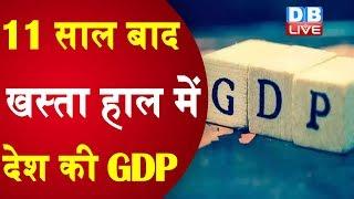 11 साल बाद खस्ता हाल में देश की GDP | वित्त वर्ष 2019-20 में 4.2% रही GDP ग्रोथ |#DBLIVE
