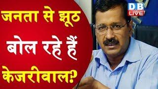 जनता से झूठ बोल रहे हैं केजरीवाल? Congress ने मुसीबत के आंकड़ों पर AAP को घेरा |#DBLIVE