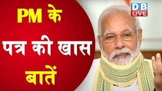 PM Modi के पत्र की खास बातें | PM Narendra Modi's letter to nation | PM Modi news | #DBLIVE