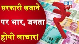 सरकारी खजाने पर भार, जनता होगी लाचार! | राजकोषीय घाटा बढ़कर 4.6 फीसदी रहा | Indian economy | #DBLIVE