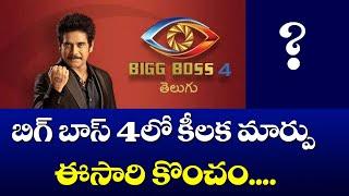 Bigg Boss 4 Telugu Staring Date | Nagarjuna | Star Maa | Top Telugu TV