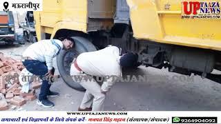 मऊरानीपुर पुलिस को मिली बड़ी सफलता,डेढ़ करोड़ की कीमत के गांजे के साथ 4 लोगो को किया गिरफ्तार