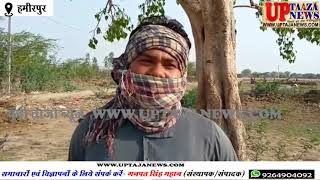 हमीरपुर में गुमशुदा युवक का लैट्रिन के टैंक से बरामद हुआ शव